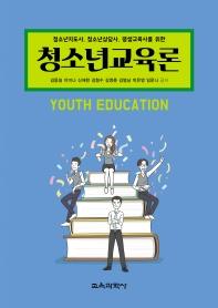 청소년 교육론