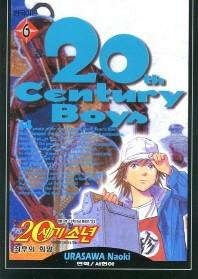 20세기 소년. 6