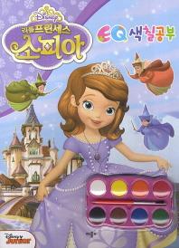 디즈니 리틀 프린세스 소피아 EQ 색칠공부