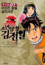 소년탐정 김전일. 7