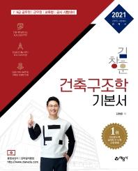 김창훈 건축구조학 기본서(2021)
