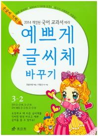 2014 개정된 국어 교과서 따라 예쁘게 글씨체 바꾸기 3-2