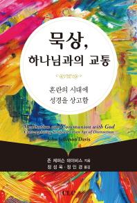 묵상, 하나님과의 교통