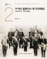 1910년 일본인이 본 한국병합: 조선사정과 조선사진첩