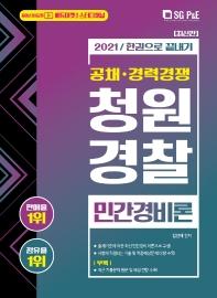 공채.경력경쟁 청원경찰 민간경비론 한권으로 끝내기(2021)
