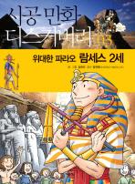 위대한 파라오 람세스 2세