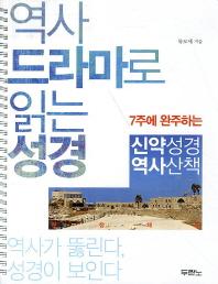 7주에 완주하는 역사 드라마로 읽는 성경: 신약성경 역사산책