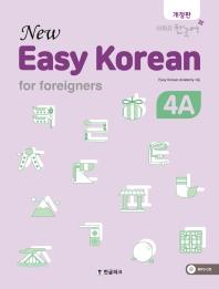 뉴 이지 코리안 4A(New Easy Korean for foreigners)