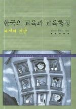 한국의 교육과 교육행정