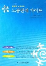 노동판례 가이드 (김광욱 노무사의) (CD ROM)