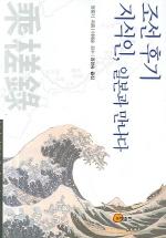 조선후기 지식인 일본과 만나다