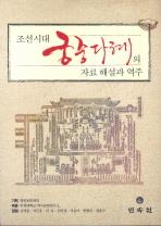 조선시대 궁중다례의 자료해설과 역주