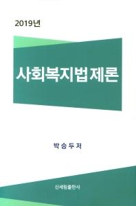 사회복지법제론(2019)