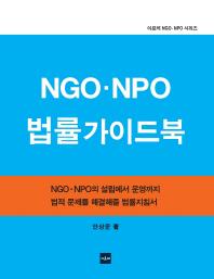 NGO NPO 법률가이드북