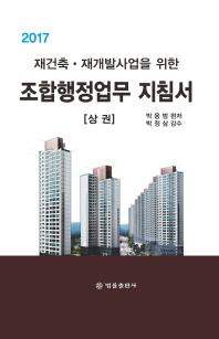 재건축 재개발사업을 위한 조합행정업무 지침서(상)(2017)