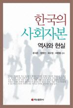 한국의 사회자본: 역사와 현실