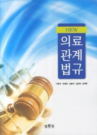 NEW 의료관계법규