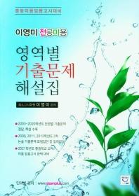 이영미 전공미용 영역별 기출문제 해설집