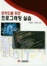 공학도를 위한 프로그래밍 실습