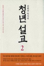 김회권 목사의 청년 설교. 2
