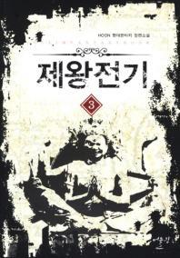 제왕전기. 3: 싸울아비