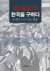 미해병대 한국을 구하다
