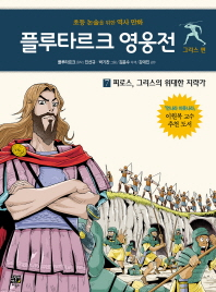 플루타르크 영웅전 그리스 편. 7: 피로스, 그리스의 위대한 지략가