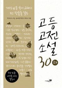 개정 16종 국어 교과서 전 작품을 실은 고등 고전소설 30(하)