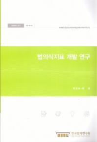 법의식지표 개발 연구