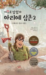 거꾸로 탐험가 아리예 삼촌. 2: 시베리아 정글 여행