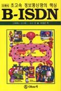 B-ISDN(초고속 정보통신망의 핵심)
