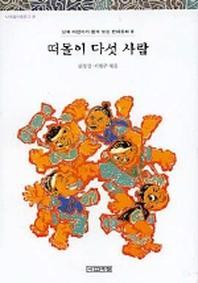 떠돌이 다섯 사람(사계절아동문고 8)