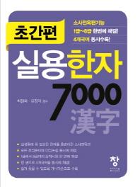 초간편 초간편 실용한자 7000