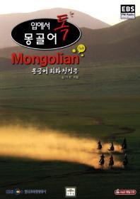입에서 톡 몽골어: 몽골어 회화 첫걸음