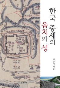 한국 중세의 읍치와 성