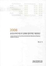 분권교부세 제도의 실태와 합리적인 개선방안 (2008)