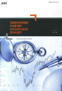 성장회계 분석방법 비교를 통한 2000년대 생산성 증가세 평가