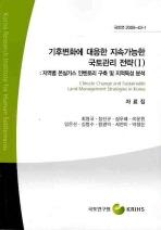 기후변화에 대응한 지속가능한 국토관리 전략. 1(자료집)