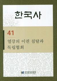 한국사. 41: 열강의 이권 침탈과 독립협회