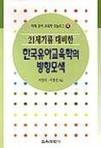 한국 유아교육학의 방향모색(21세기를 대비한)(미래 유아교육학모놀로그 4)