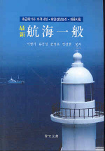 항해일반(최신)