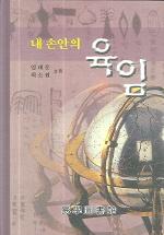 내 손안의 육임 1