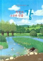 자연의 소중한 선물 강