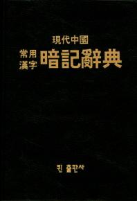 현대중국 상용한자 암기사전