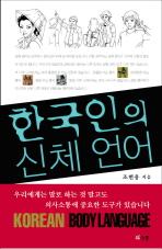 한국인의 신체언어 Korean's Body Language
