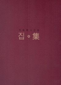 박용환 사진집: 집