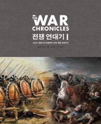 전쟁 연대기. 1: 그리스 페르시아 전쟁부터 미국 독립 전쟁까지