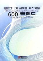 클린에너지 글로벌 혁신기술 600트랜드