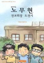 봉하마을 노무현 전교회장 도전기