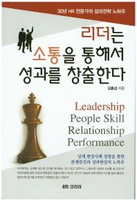 리더는 소통을 통해서 성과를 창출한다